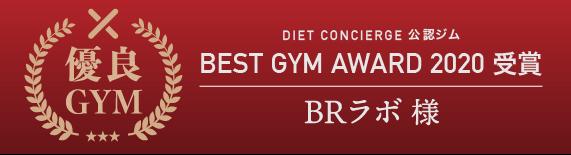 優良GYM DIET CONCIERGE公認ジム BEST GYM AWARD 2020受賞 BRラボ様