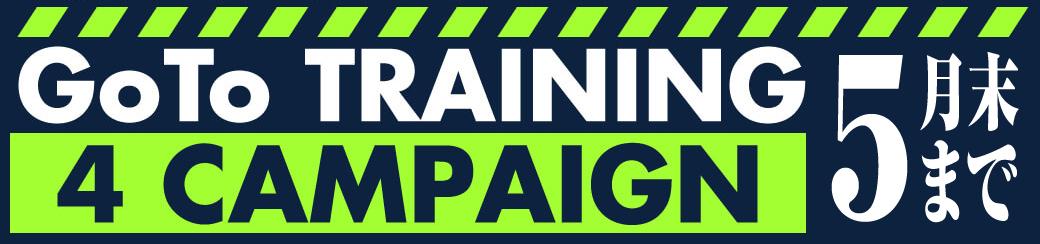 GoTO Training Campaign ゴートゥートレーニング キャンペーン