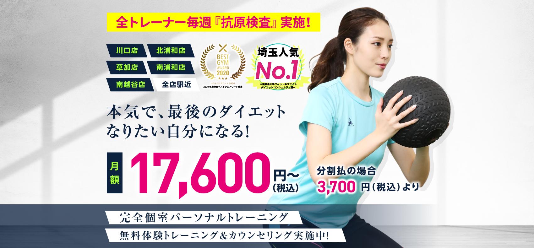 川口駅から徒歩2分!パーソナルトレーニングジム|入会金0円 月額14,890円