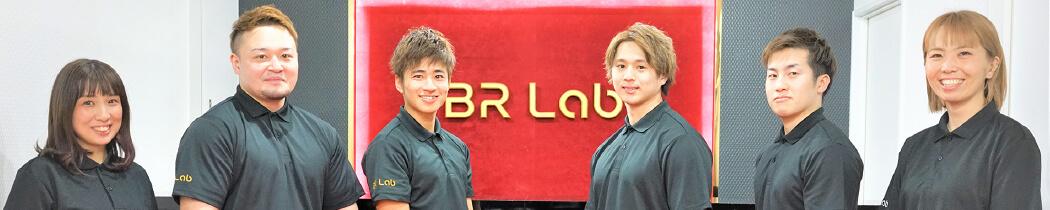 BR Labで一緒に働きませんか!
