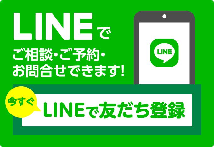 LINEでご相談・ご予約・お問合せできます!