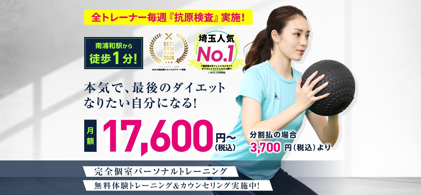 浦和駅から徒歩3分!パーソナルトレーニングジム|月額14,890円